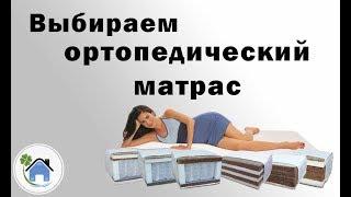 видео Беспружинные ортопедические матрасы