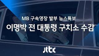 '구속' 이명박 전 대통령 동부구치소 수감