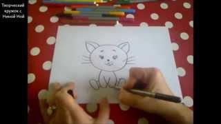 КАК НАРИСОВАТЬ КОТЁНКА ИГРУШКУ (очень просто, для детей)(Здравствуйте! Предлагаю вашему вниманию видеоролик, где я показываю, как очень просто нарисовать кошку..., 2014-12-15T08:34:54.000Z)