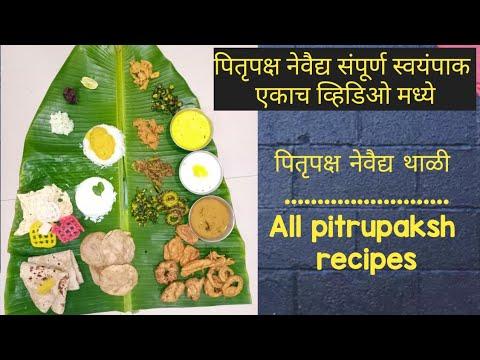 पितृपक्ष नेवैद्य संपूर्ण स्वयंपाक एकाच व्हिडिओ मध्ये| |पितृपक्ष नेवैद्य थाळी | pitrupaksh recipes
