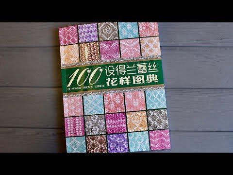 Вязание крючком шали схемы японские журналы