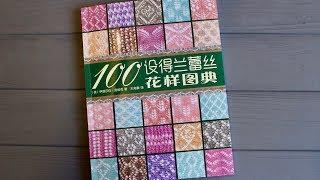 """Японская книга """"100 ажурных узоров для вязания Шали, Палантина, Платка спицами"""
