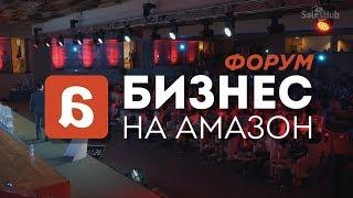 """Как прошел Форум """"Бизнес на Amazon"""" 2018 в Киеве!"""