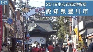 2019中心市街地探訪147・・愛知県豊川市