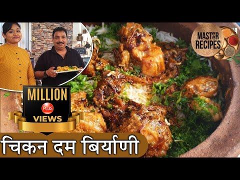 चिकन दम बिर्याणी | Homemade Chicken Dum Biryani | Step By Step-Chicken Biryani | Restaurant Style