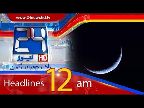 News Headlines | 12:00 AM | 16 May 2018 | 24 News HD
