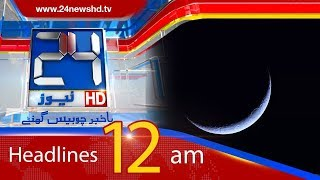 News Headlines | 12:00 AM | 16 May 2018 | 24 News HD