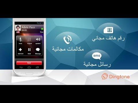مكالمات مجاني لكل دول العالم