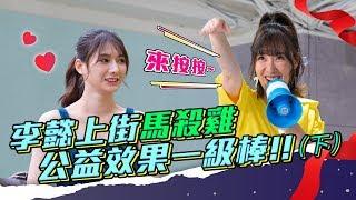 李懿與阿澎在努力學習按摩技巧之後,在清明連假於台北東區街頭舉辦了公...