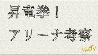 【セブンナイツ】刻み家TV 第46回 リュウアリーナ考察