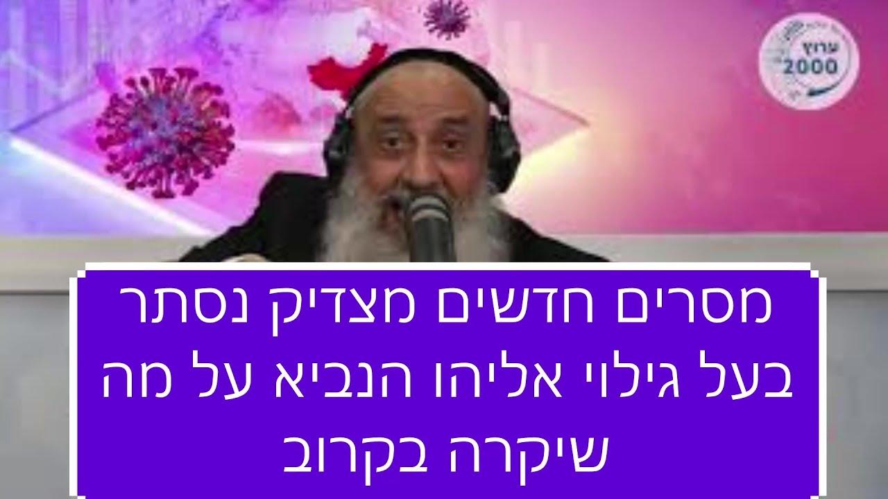הרב אברהם ברוך הקורונה - מסרים חדשים מצדיק נסתר בעל גילוי אליהו לבין המצרים אסונות טבע ומלחמה בצפון
