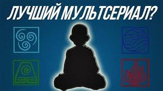 ЛУЧШИЙ МУЛЬТСЕРИАЛ В ИСТОРИИ! (Аватар: Легенда об Аанге)