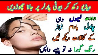 Beauty Fairness Tips for Skin Whitening and Lightening in urdu hindi|face whitening at home in Urdu