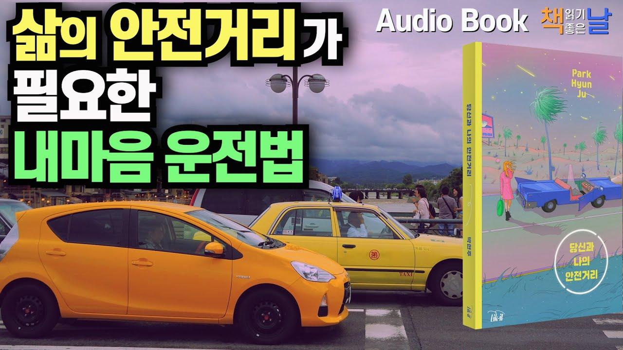 [당신과 나의 안전거리] 삶의 안전거리가 필요한 내 마음 운전법 책읽어주는여자 오디오북
