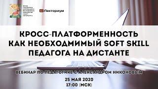 Кросс-платформенность на дистанте | Вебинар с Александром Никоновым