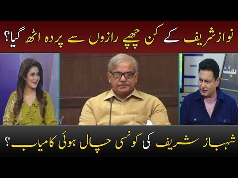 What Secret Revealed About Nawaz Sharif? Shehbaz Sharif Game ???
