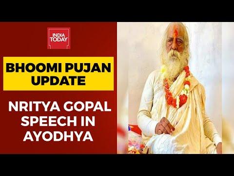 Ram Temple Trust Head, Nritya Gopal Das Speaks At Bhumi Pujan Event In Ayodhya