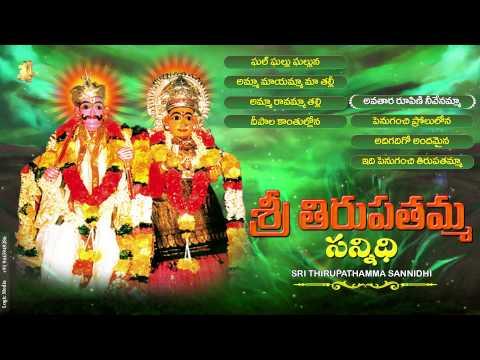 Sri Thirupathamma Sannidhi  Telugu Devotional Songs  Bhakthi Patalu  Jukebox  
