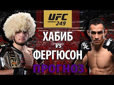 Почему Хабиб может проиграть? UFC 249: Хабиб Нурмагомедов против Тони Фергюсона! Прогноз на бой.