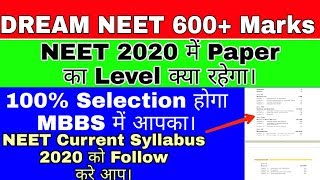NEET 2020 Syllabus,NEET 2020 Paper Level,What will be the difficulty level of NEET 2020