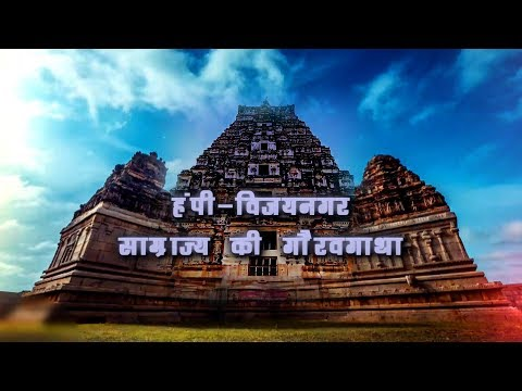 Special Report :  Hampi - Jewel of Vijayanagar Empire | हंपी