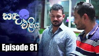 Sanda Eliya - සඳ එළිය Episode 81 | 12 - 07 - 2018 | Siyatha TV Thumbnail