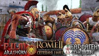 Рим против Карфагена - Араторн против Брайна в сетевой кампании! Total War: Rome 2