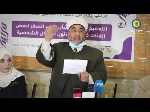 الدكنور #حسن_الجوجو يعدل المادة الرابعة من تعميم قضائي رقم 1/2021 للمجلس الأعلى للقضاء الشرعي ب #غزة