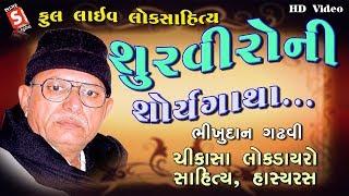 Bhikhudan Gadhvi   Shurveero Ni Shorya Gatha   Live Lokdayro Chikasa, Loksahitya