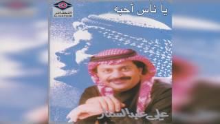 Ya Nas Ahbah علي عبدالستار - يا ناس أحبه