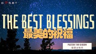 𝗧𝗛𝗘 𝗕𝗘𝗦𝗧 𝗕𝗟𝗘𝗦𝗦𝗜𝗡𝗚𝗦 最美的祝福   Ps Tim Gibson 提摩太牧师 // 2020-08-30