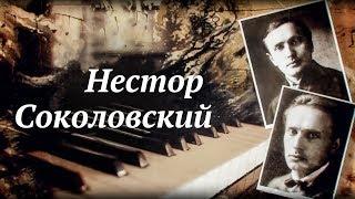 НЕСТОР СОКОЛОВСКИЙ   Документальный фильм   Автор гимна Беларуси   Бел. язык.
