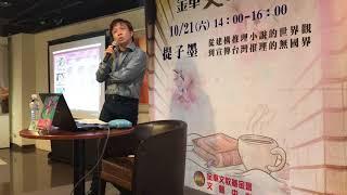 20171021 提子墨:從建構推理小說的世界觀,到宣傳台灣推理的無國界