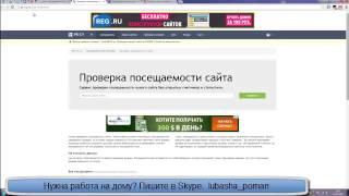 Как проверить посещаемость сайта онлайн Любовь Зубарева