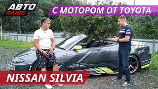 Зачем дорабатывать Nissan Silvia s15? | Тюнинг по-русски