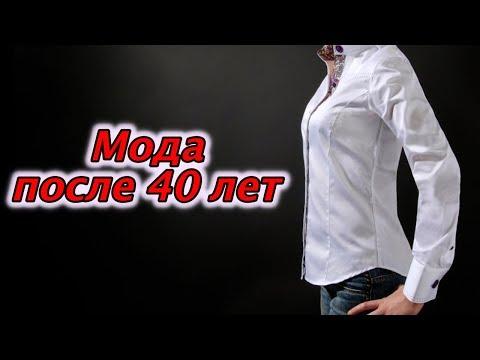Как одеваются женщины в европе после 40 лет