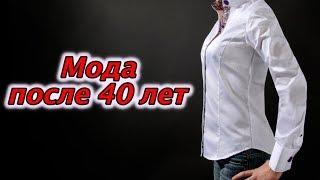 Мода после 40 лет. Как одеваться в 40 лет женщине. Возрастной гардероб. Svetlana ФРАНЦИЯ