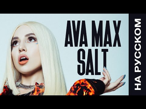 Ava Max - Salt | Official Russian Lyric Video