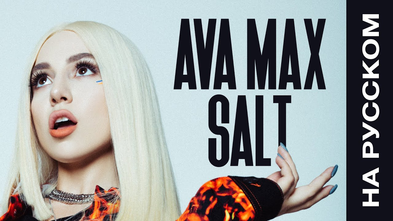 Ava Max Salt