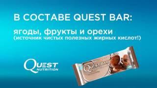 Questbar ingredients