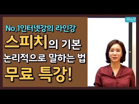 스피치학원추천! [라인강] 논리적으로 말하는 법 특별 강의★