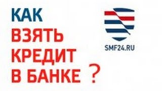 Как взять кредит без справок?(Хотите взять кредит? Получите кредит здесь http://ipoteka.smf24.ru/#x