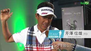 Personal Power Plate 7+ golf in Japan Golf Fair 2018