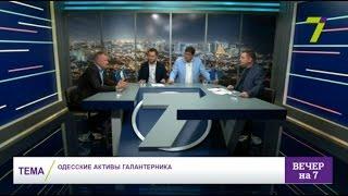 Одесские активы Галантерника