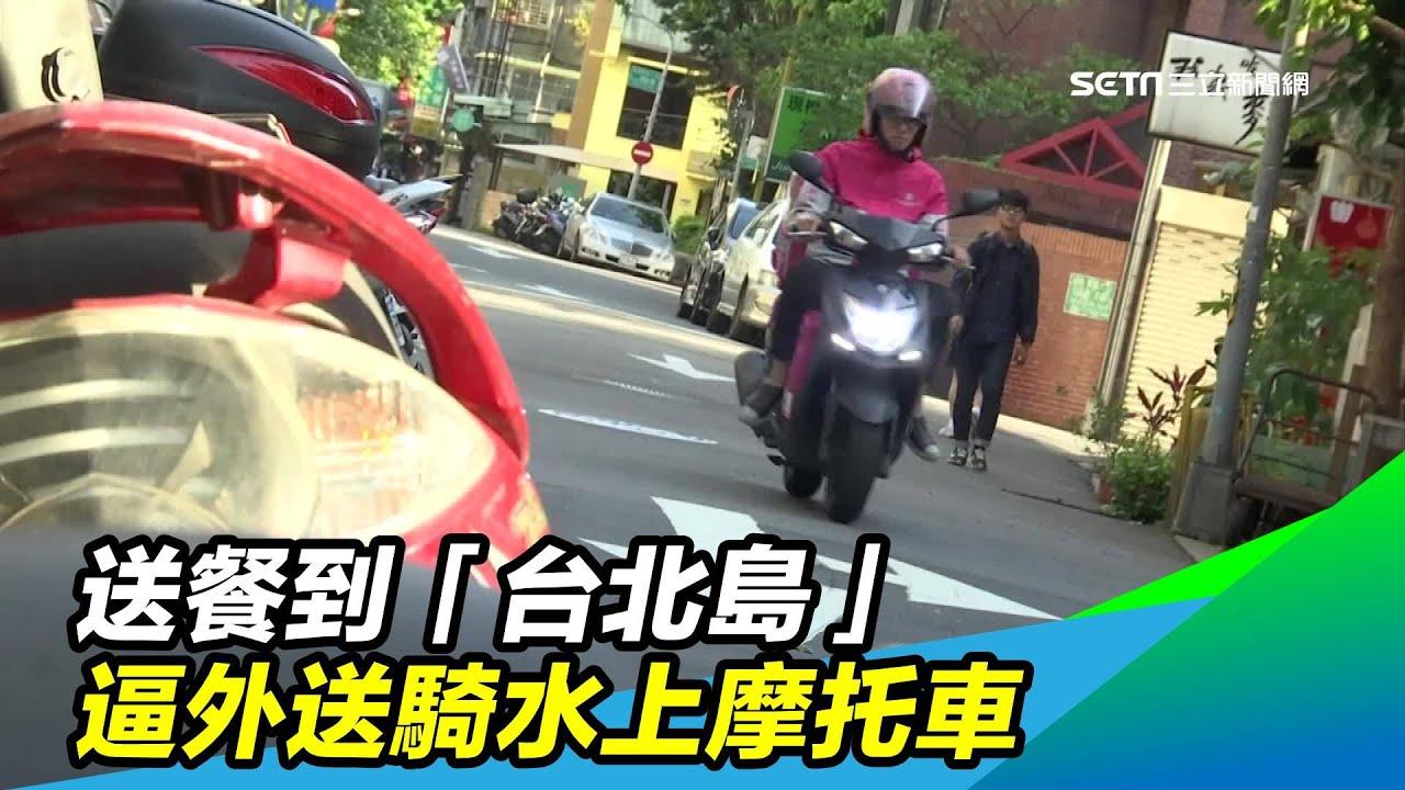 騎水上摩托車登台北島送餐 耕田阿伯打臉 爬樓梯下來 社會 三立新聞網setn Com