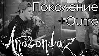 Anacondaz - Поколение+Outro Live MInsk Resimi