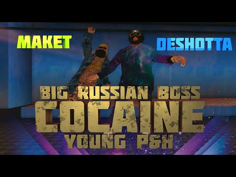 Big Russian Boss X Young P&H – Cocaine (SAMP VERSION)