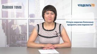 видео Сотрудник решил уволиться: какие действия должен предпринять бухгалтер