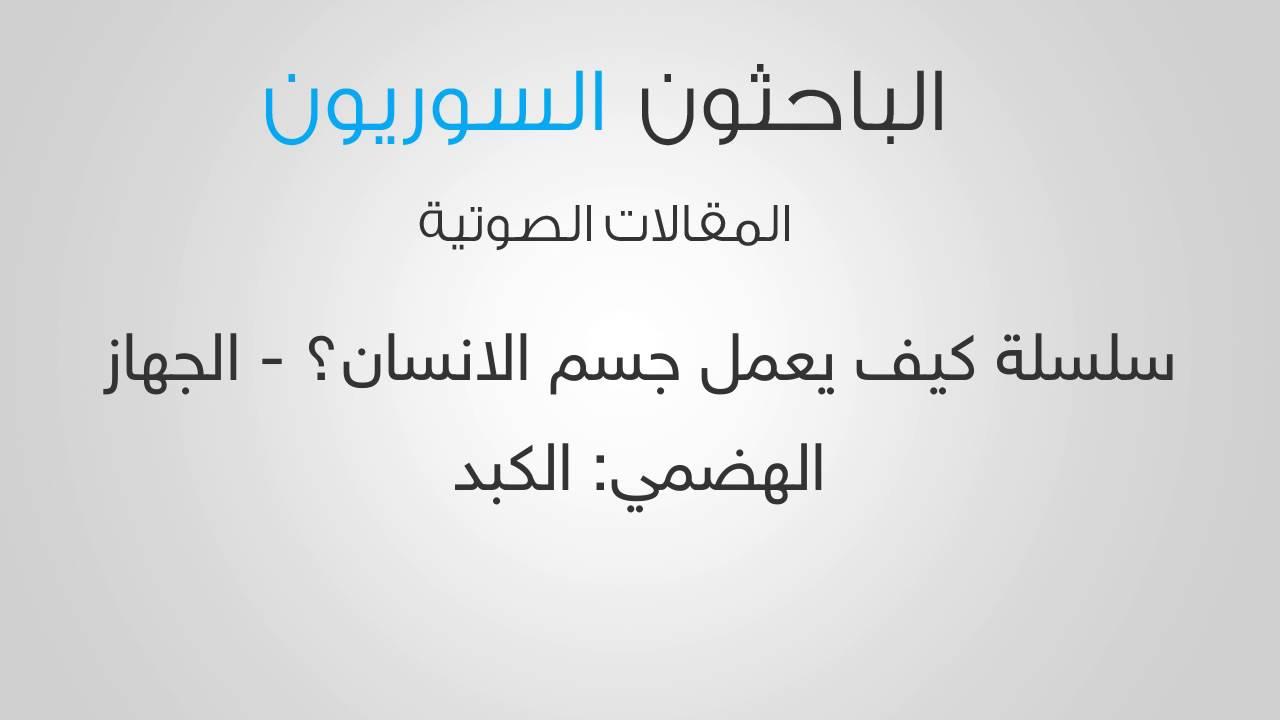 9ac4052c4677f سلسلة كيف يعمل جسم الانسان؟ - الجهاز الهضمي  الكبد. Syrian Researchers  Recording