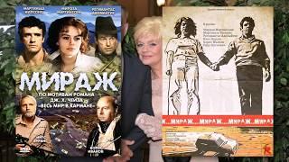 Фильм Мираж 1983 год ( Музыка Иварс Вигнерс ) Рижская киностудия